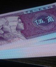 1980年5毛人民币收藏价值