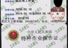 武汉电工证去哪里办理