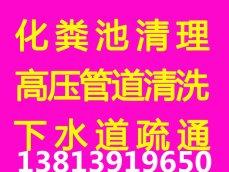 全南京疏通管道 马桶 清洗抽粪 维修水电房屋防水