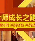 上海哪里有室内设计培训学校