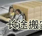 北京到包头长途搬家选哪家物流?价格多少?
