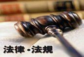 法 律 服 务