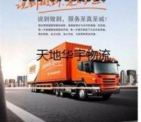 上海嘉定搬家公司