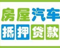北京专业贷款公司