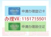 代办北京登记卡