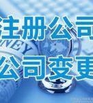 北京公司转让,操作流程及法律风险防控?