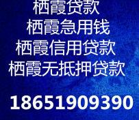 南京栖霞贷款