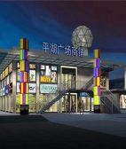 平湖中心站广场商铺18万/套起送装修永久返租10年