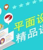 上海平面软件培训中心,宝山平面设计全科培训零基础