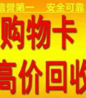 北京高价回收福卡