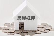 东莞房屋抵押贷款,东莞房产贷款