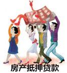 北京西城房屋贷款公司告诉您如何选择贷款类型?