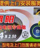 优质电动车内胎系列