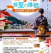 【三享溫泉】石家莊到日本旅游,日本雙飛7日游