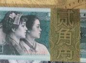 大连收购钱币老纸币