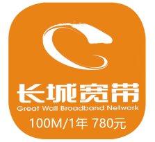 上海长城宽带100M/一年