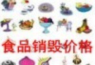 上海过期食品销毁价格,浦东报价食品销毁厂家