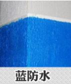 蓝色环保防水——引进国家四项工程专利
