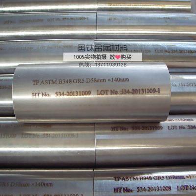 TA7钛合金/磨光棒