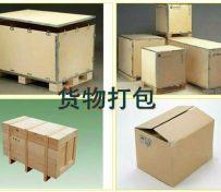 合肥物流公司包装服务