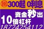 【期货配资方案】500元本金配资都