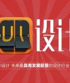 上海ui图标设计与平面基础培训班