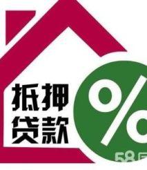 长沙 车房 公积金 保单贷款 极速下款 利息低