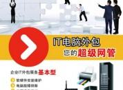 上海浦东IT外包服务