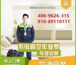 欢迎咨询~~北京日江空调维修电话~【一级资质】【售