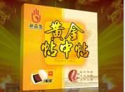 郑州膏药包装袋子设计|郑州膏药盒厂