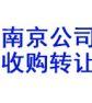 南京转让收购电力环境资质公司