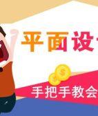 上海平面设计培训签约就业无忧班