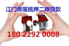 江门|商品房抵押贷款哪家银行利息低江门|房产二押