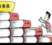 公务员培训北京职称评审机构