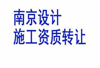 南京设计施工资质转让