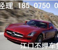 宜信:江门不押车贷款