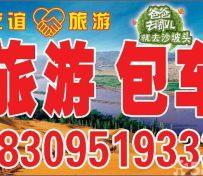 宁夏旅游租车|银川旅游包车|