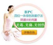BPC四位一体绿色除菌疗法