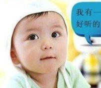 婴儿起名服务