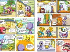 爱达阅读动漫课件