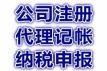 广州番禺内资公司注册 变理 记帐报税 一般纳税人