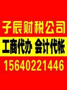 沈北新区公司注册代理