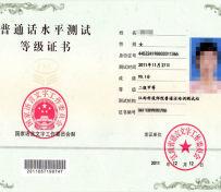 普通话等级证考试报名-深圳恒