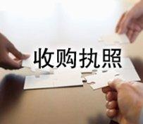 北京收购执照