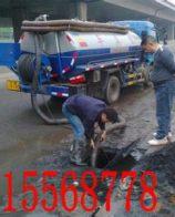 郑州通下水道 抽化粪池 污水井疏通 市政管道疏通 首选快通