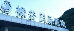 济南橡谷国际营地夏令营火爆开启!
