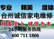 台州诚信家电维修|台州格力空调维修|台州空气能维修