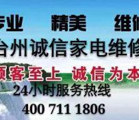 台州诚信家电维修|台州格力空