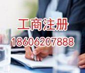 苏州园区专业工商注册,代理记账