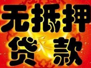 深圳无抵押贷款